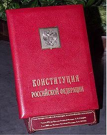Конституция РФ Основные законы